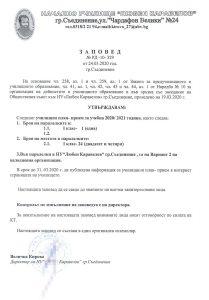 zapoved_priem_